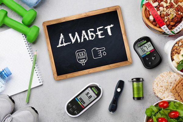 Как жить полноценной и активной жизнью с диагнозом «сахарный диабет»?